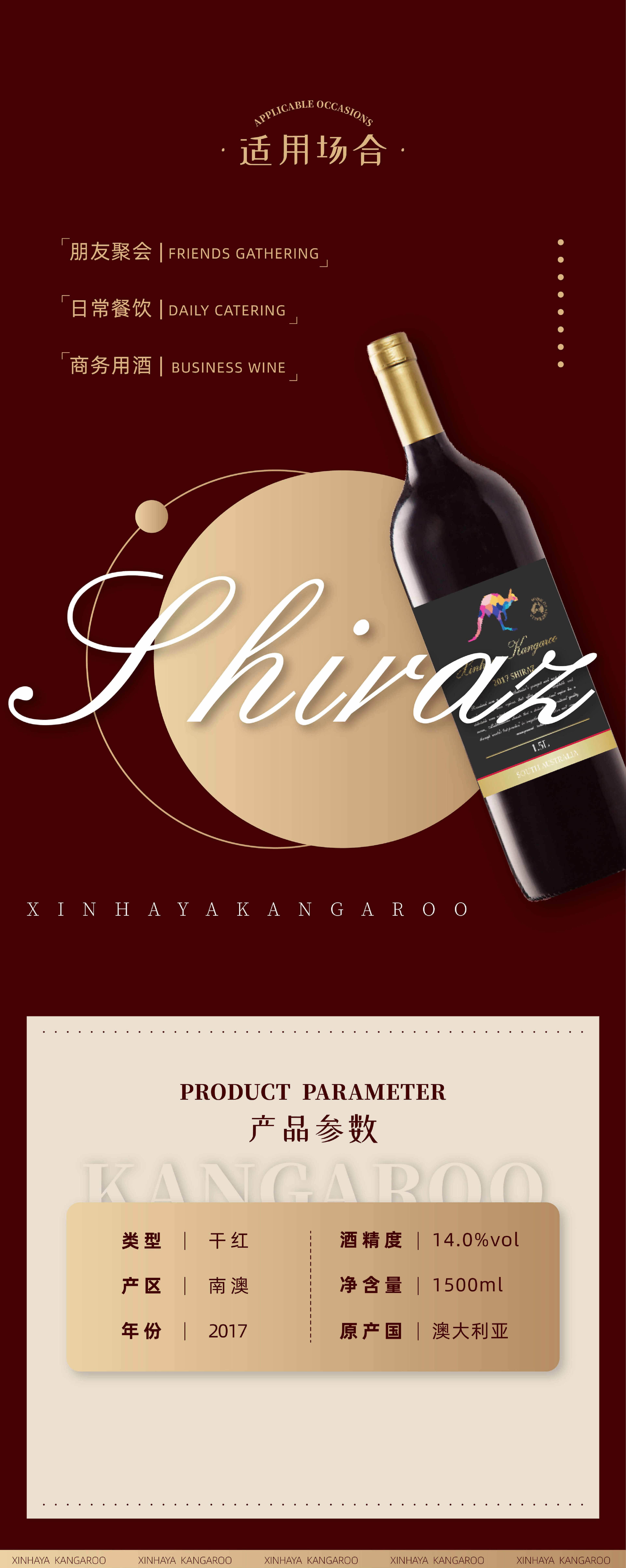 1.5L西拉红葡萄酒