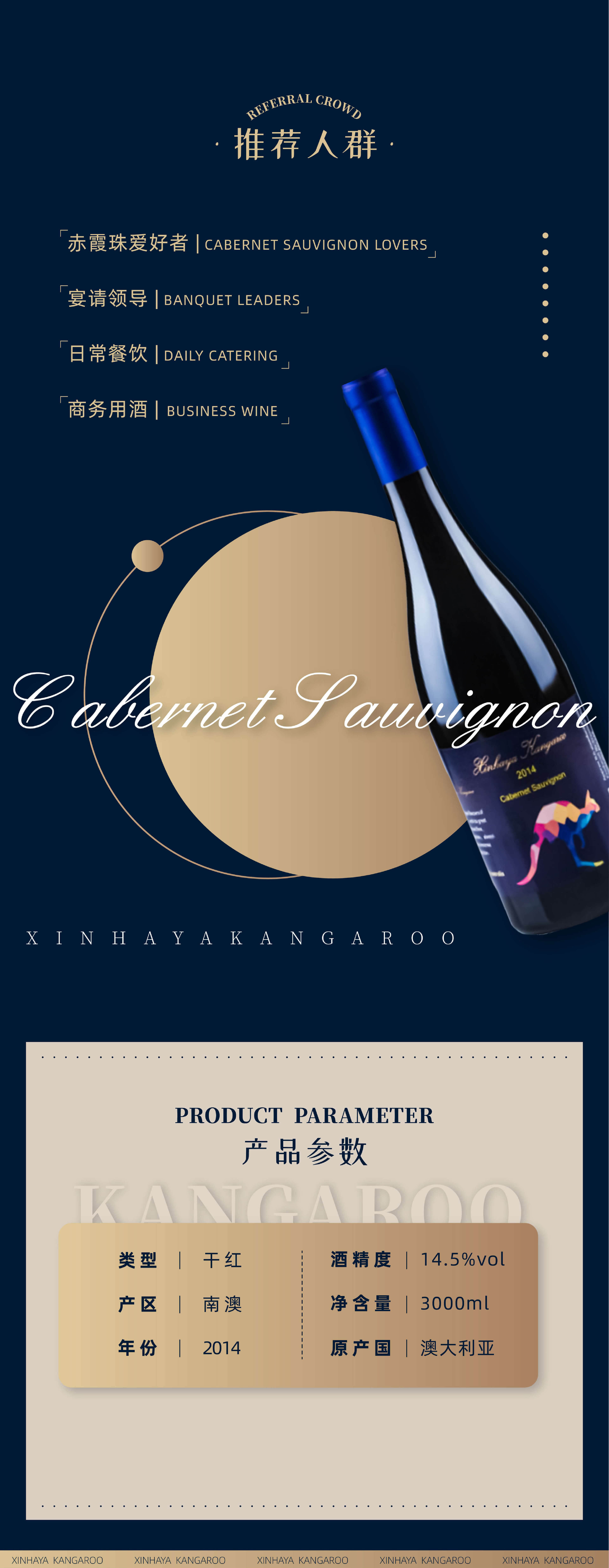 赤霞珠红葡萄酒2014