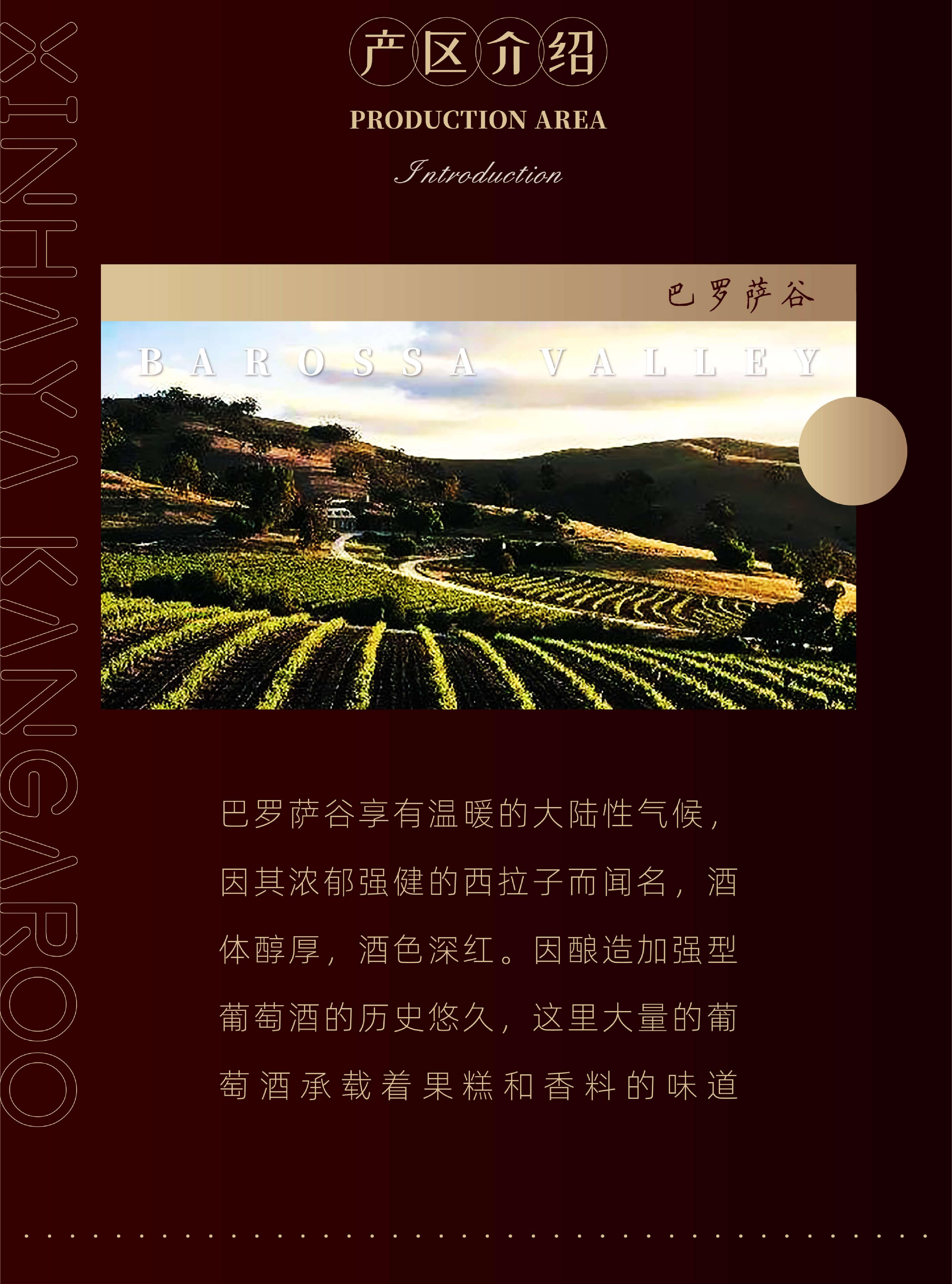 静谧园·园红葡萄酒