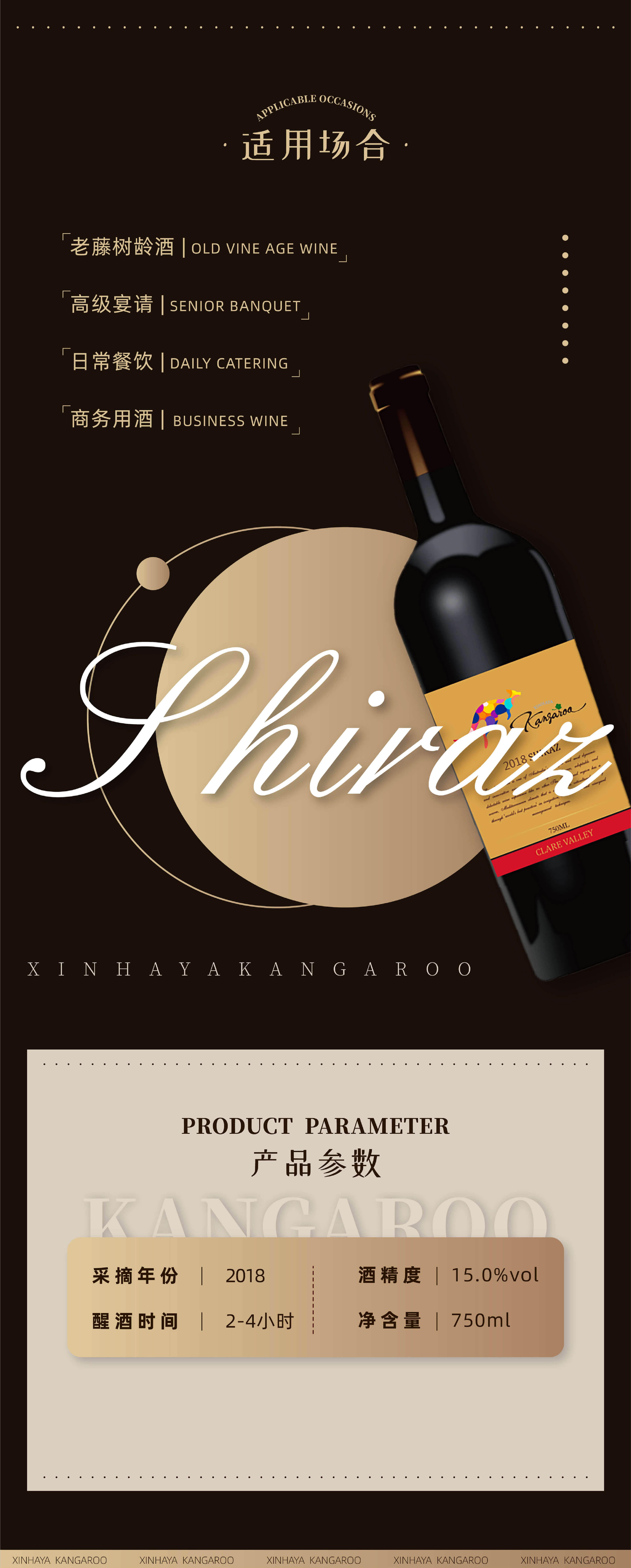 老藤西拉红葡萄酒2018