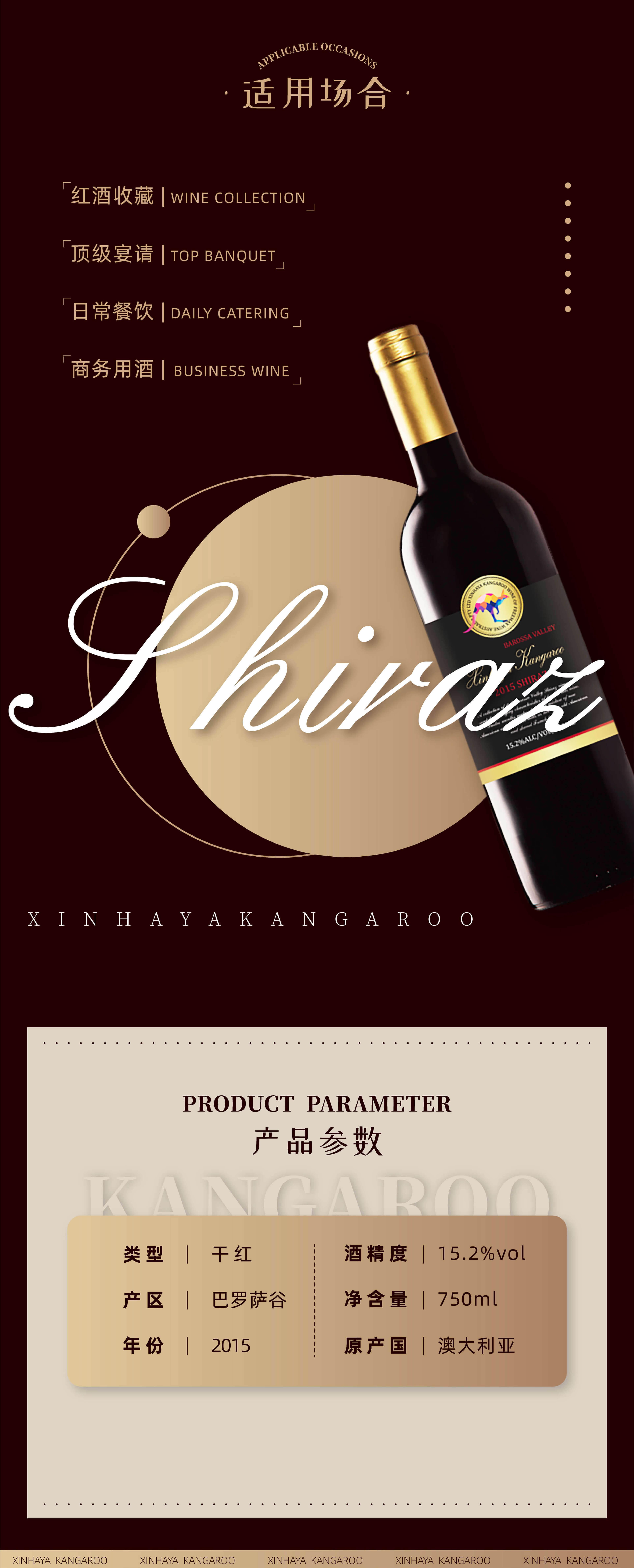 罗萨谷西拉红葡萄酒