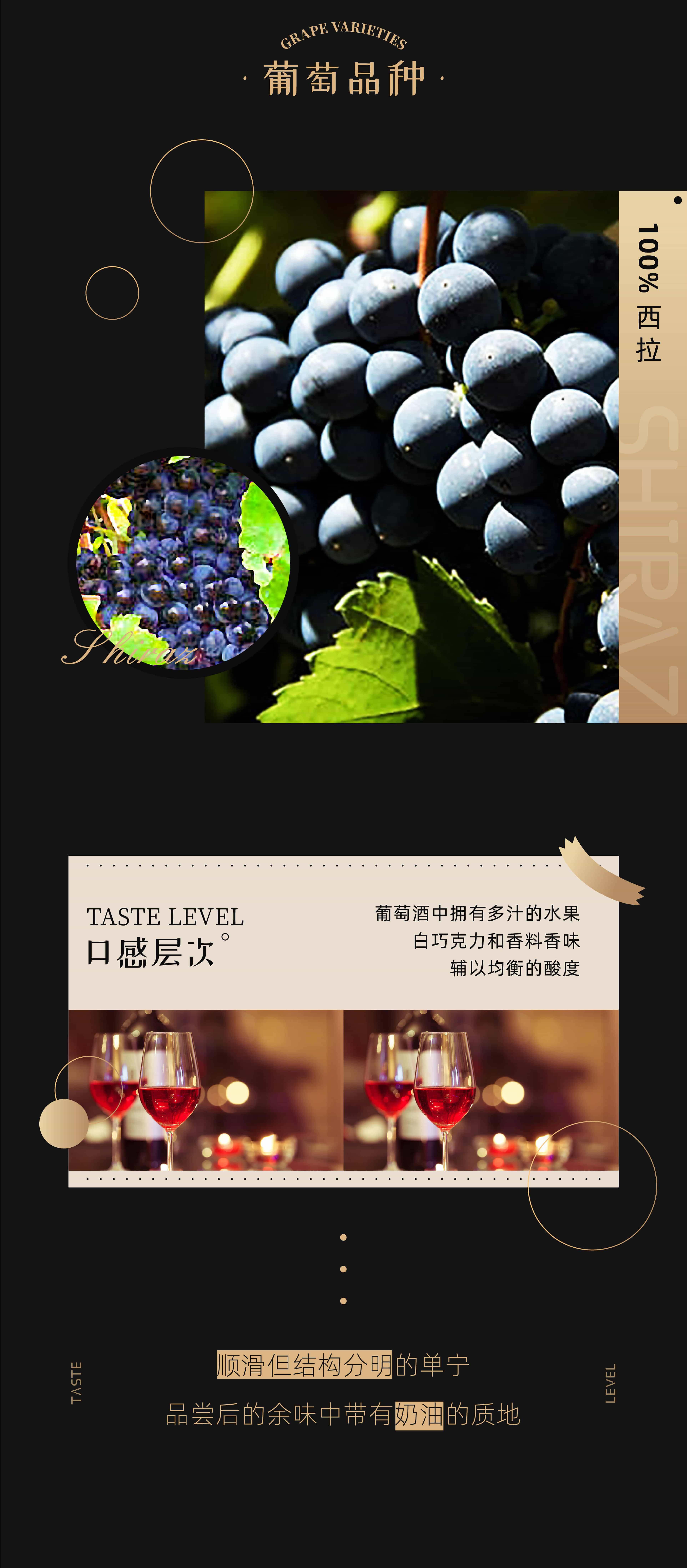 黑标西拉红葡萄酒