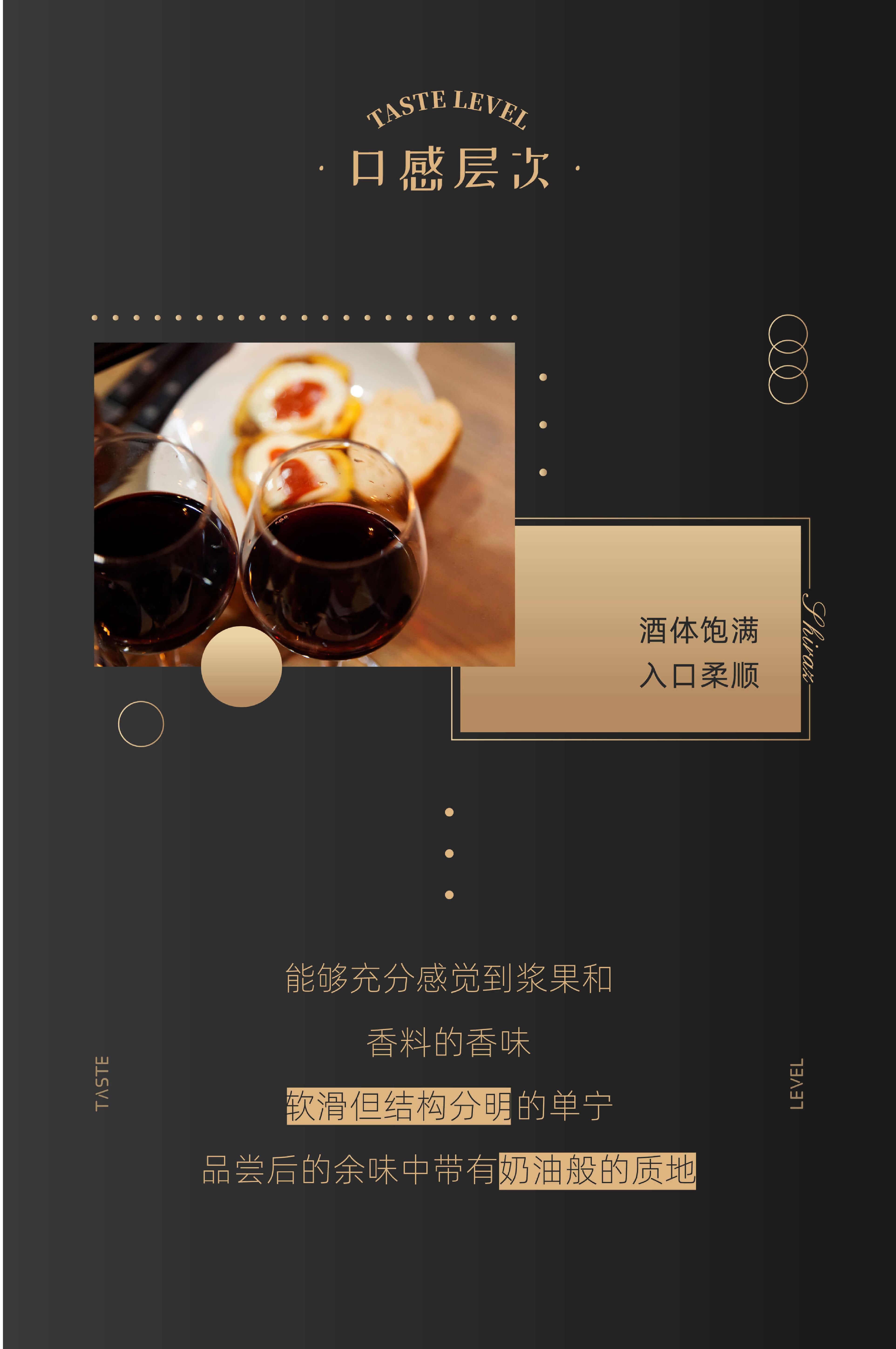 金标西拉红葡萄酒